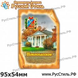 """Магнит """"Западная Двина 2-х ур._09"""""""