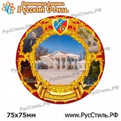 "Магнит ""Западная Двина 3-х ур.Тройка_01"""