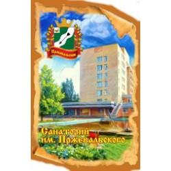 """Магнит """"Западная Двина АвтоНомер картинка_03"""""""