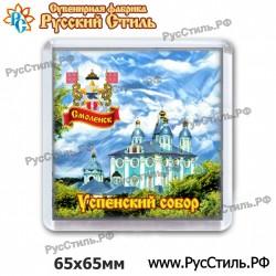 """Магнит """"Западная Двина Полистоун объем._13"""""""