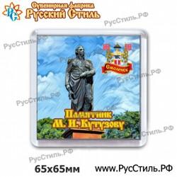 "Магнит ""Западная Двина Тарелка Керамика 70 мм_01"""