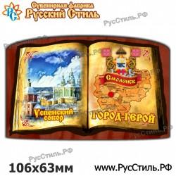 "Магнит ""Краснодар 2-х ур._01"""