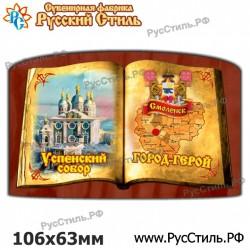 "Магнит ""Краснодар 2-х ур._02"""