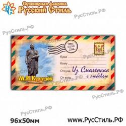 "Магнит ""Краснодар 2-х ур._05"""
