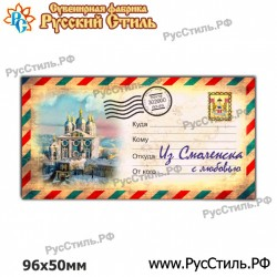 "Магнит ""Краснодар 2-х ур._06"""