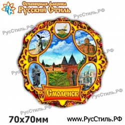 """Магнит """"Краснодар Тарелка Керамика 70 мм_02"""""""