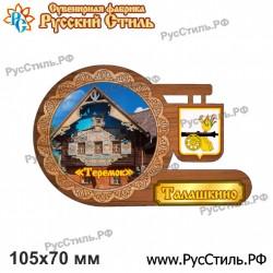 "Тарелка деревянная Большая ""Краснодар_04"""