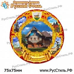 "Магнит ""Саратов 2-х ур._01"""