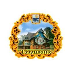 "Магнит ""Саратов 2-х ур._03"""