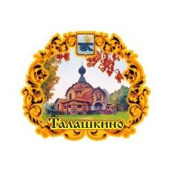 "Магнит ""Саратов 2-х ур._05"""