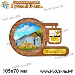 "Магнит ""Саратов 2-х ур._07"""