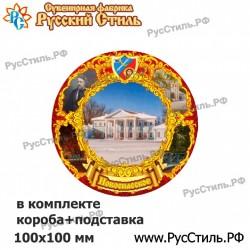 """Магнит """"Саратов Рубль большой_02"""""""