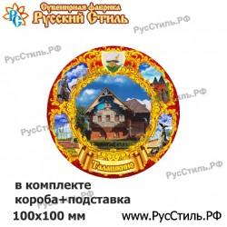 "Магнит ""Саратов Тарелка Керамика 70 мм_01"""