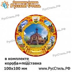 "Магнит ""Саратов Тарелка Керамика 70 мм_02"""