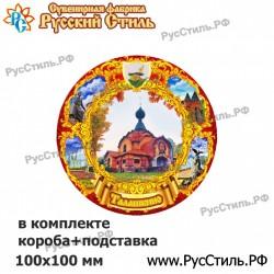 "Магнит ""Саратов Тарелка Керамика 70 мм_03"""