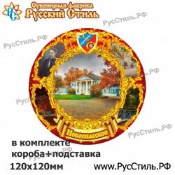 """Тарелка 200 """"Саратов_03"""""""