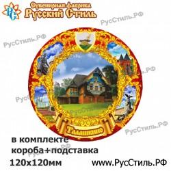 """Тарелка деревянная Большая """"Саратов_03"""""""