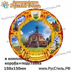 """Магнит """"Арзамас 2-х ур._03"""""""