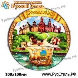 """Магнит """"Дзержинск Полистоун фигурный_13"""""""