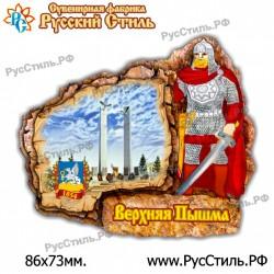 """Тарелка с прямой печатью 150 """"Дзержинск_02"""""""
