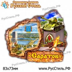 """Магнит """"Смоленск Полистоун фигурный_14"""""""