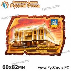 "Магнит ""Болхов Полистоун фигурный_01"""