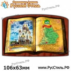 """Магнит """"Муром 2-х ур._03"""""""