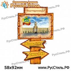 """Магнит """"Муром Указатель_02"""""""