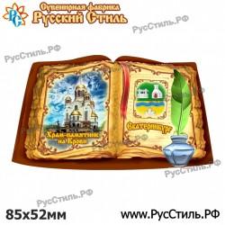"""Тарелка деревянная Большая """"Рославль_03""""%Ростислав"""