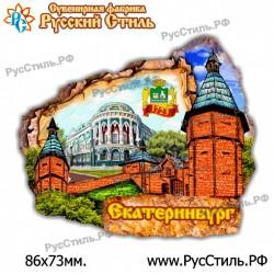 """Магнит """"Вязьма Полистоун фигурный_03"""""""
