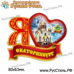 """Магнит """"Губкин Полистоун фигурный_01"""""""