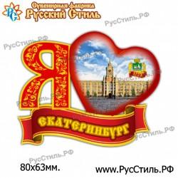 """Магнит """"Губкин Полистоун фигурный_02"""""""