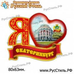 "Магнит ""Десногорс Полистоун фигурный_01"""