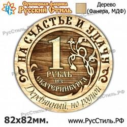 "Магнит ""Дзержинск 2-х ур._05"""