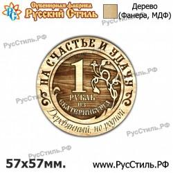 """Магнит """"Дзержинск Полистоун объем._09"""""""