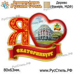 """Магнит """"Дубосеково Полистоун фигурный_01"""""""