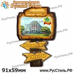 """Магнит """"Карачев Полистоун фигурный_03"""""""