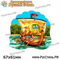 """Магнит """"Коренная Пустынь Полистоун фигурный_03"""""""