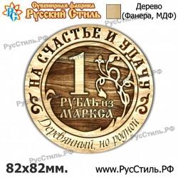 """Магнит """"Краснодар Полистоун фигурный_03"""""""