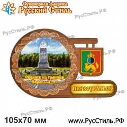 """Магнит """"Курчатов Полистоун фигурный_01"""""""