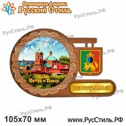 """Магнит """"Курчатов Полистоун фигурный_02"""""""