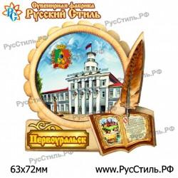 """Магнит """"Льгов Полистоун фигурный_03"""""""