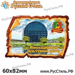 """Магнит """"Муром Рубль большой_01"""""""
