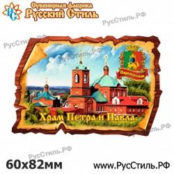 """Магнит """"Муром Рубль малый_01"""""""