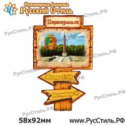 "Магнит ""Таруса Полистоун фигурный_15"""
