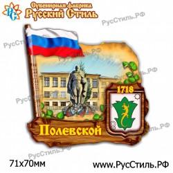 """Магнит """"Великие Луки Полистоун фигурный_15"""""""