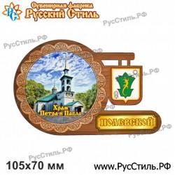 """Магнит """"Марьино Полистоун фигурный_15"""""""