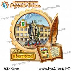 """Тарелка деревянная Большая """"Великие Луки_01"""""""
