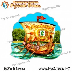 "Магнит ""Муром Полистоун фигурный_15"""