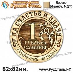 """Магнит """"Обоянь Полистоун фигурный_02"""""""